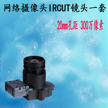 3 megapixel network monitoring camera integrated lens, one set of lens and cut