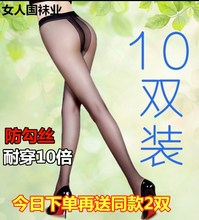 Super thin black spring and autumn invisible bottoming anti stripping stockings