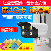 Remote monitor with 4G camera, plug in card, wireless flow, mobile phone, outdoor night vision HD home suit.
