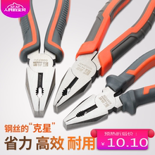 Hardware tool labor-saving pliers Electrical industry grade wire pliers 8-inch vise 6-inch pointed mouth pliers flat mouth pliers oblique mouth pliers