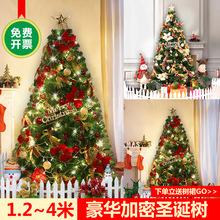 Large Christmas tree 1.5 2.4 2.73 2.73 m luxury encrypt Christmas decorations