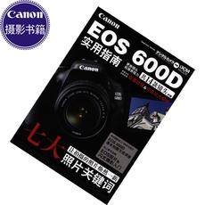 Инструкция EOS 600D