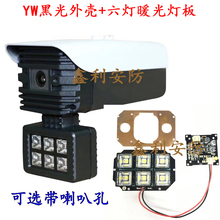 YW new surveillance camera array is hung with 6 lamp metal shell + camera 6 lamp warm light dimmer plate