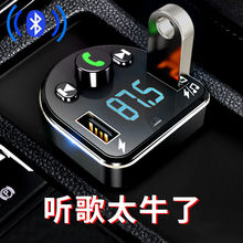 Car Bluetooth MP3 player multi-function converter car audio cigarette lighter one drag two chargers