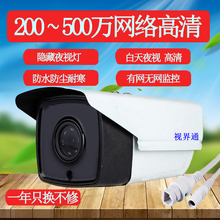Wired webcam 2 million home digital 1080p HD night vision machine outdoor Poe monitor