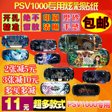 Наклейка для PS Vita PSV1000 PSV