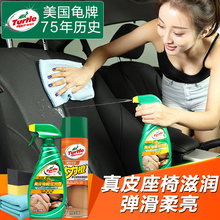 Turtle brand car seat leather moist frost wax interior renovation maintenance maintenance oil washing detergent leather care