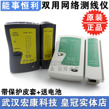 Authentic energy Hengli network line tester network line telephone line tester with leather case for battery delivery