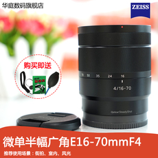SLR объектив Sony/e 16-70mm F4 ZA