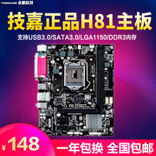 Inventory year replacement package mail gigabyte GA - H81M - DS2 S1 DDR3 motherboard 4170 4790 1150