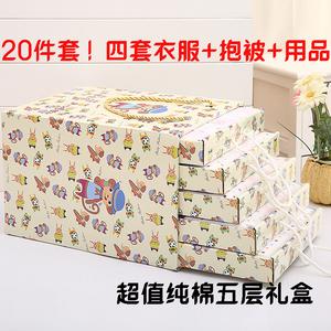 婴儿礼盒套装纯棉新生儿衣服秋冬大礼包母婴用品初生宝宝满月礼新生礼盒