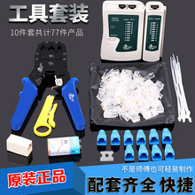Pliers, pliers, sets of tools, clamping tools, clamp three, net pliers + tester + network crystal head + stripping knife.