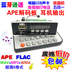 Декодер Bai Xing APE MP3 MP3