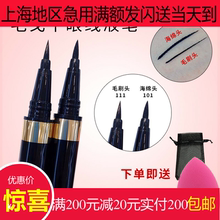 Mao Geping MGPIN special case, shaping, streamer, long lasting Eyeliner Pen, waterproof, non staining liquid eyeliner.