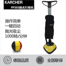 Полировальная машинка Karcher FP303