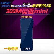 FAST Mini Driver-Free USB Wireless Network Card High Speed 300M Household High Gain Desktop Connecting Wifi Receiver Mini Computer Desktop Laptop with FW300UM External
