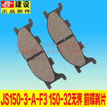 Construction of motorcycle accessories JS150-A-3-3C-31-32 unbounded unlimited disc brake disc front disc