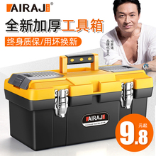 Toolbox Multifunctional Large Maintenance Tool Portable Electrical Toolbox Household Hardware Receiving Box Car-borne Box