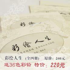 sketchBOOK Beijing jingren