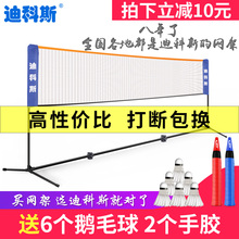 Dicos Simple Folding Badminton Net Frame Portable Standard Outdoor Competition Mobile Net Column Support Outdoor