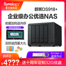 New synolog group Hui NAS network storage DS918 + enterprise server four-disk personal private cloud 916 + upgraded group Huinas cloud storage