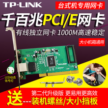 TP-LINK Gigabit PCI PCI-E Interface Cable Network Card Desktop Built-in Computer Independent Network Card Business RJ45 High Speed Interface Cabinet Ethernet Receiver