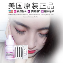 The United States imported GEMSHO eyelash growth liquid super thick eyebrows grow liquid paste waterproof roll become warped long quality goods