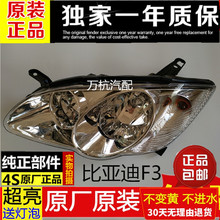 Old factory one old BYD F3 front F3R headlamp BYD original headlight assembly auto parts mail