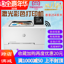 New HP HPm254dw/nw color laser wireless network double sided laser printer super HP252N