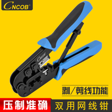 Cncob double wire pliers, network telephone tongs, stripping tools, RJ45 RJ11, crystal head tongs.