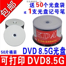 Диски CD, DVD KDA 8.5G DL