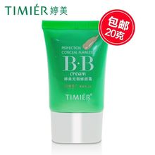 Ting Mei BB cream sample 20 grams no time to repair BB mask Concealer moist makeup naked makeup BB cream trial products mail