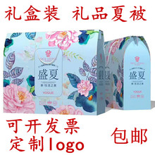 Factory wholesale air conditioner is cool in summer, thin quilt can be washed in summer, health care center presents are packed in gift box