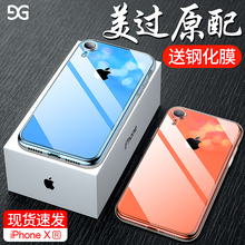 Apple XR Transparent Jacket Apple XR Phone XR New iPhone XS Max Silicone Gel Phone X Full-package Fall-proof XS Max Male and Female XS High-end Ultra-thin iPhone X