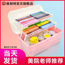 Eanet Plastic Art Toolbox for Primary School Pupils Nail Transparent Three-tier Hand-held Portable Toolbox