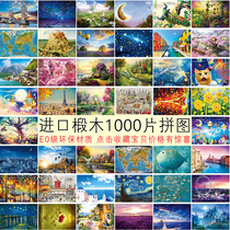 1000 pieces of scenery of children in adult chinchillas