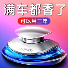 Car perfume car interior decoration accessories except smell smell, fragrance and lasting fragrance.