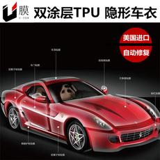 Защитная пленка для авто U/film TPU