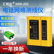 Huishida 202 multi function network line tester network telephone line test tool network signal on-off check