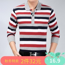 Spring and autumn long sleeve loose men's cotton stripe long sleeve T-shirt