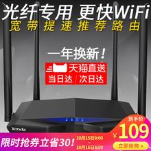 Dateng 1200M Gigabit Wireless Router New Year/Next Day