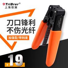 Stripper for tribrer fiber optic cable of Shanghai xince