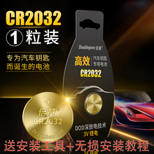 Electromagnetic CR2032 button battery lithium 3V car key remote control millet motherboard human body electronic weight scale