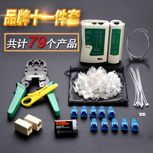 Genuine wire pliers kit tools clamp clamp + tester send battery +50 network crystal head Maintenance Kit