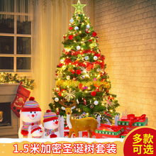 Christmas decorations 1.5m Christmas tree package 1.8m Christmas tree encryption luxury package 2.1 Christmas tree