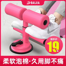 Slimming, thin waist, sit up assistant, suction cup type yoga, pulling and fixing feet, family fitness, abdomen and thin stomach