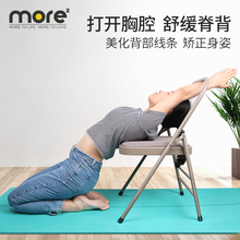 Tomore yoga chair, AI Yang special yoga chair assistive auxiliary chair, yoga chair inverted chair auxiliary tool