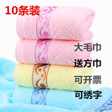 10 pieces of pure cotton towels adult face wash thick absorbent men and women's home gift cotton face towels special wholesale