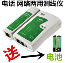 Multifunctional network line telephone line detector lateral line tools line, network cable tester on off inspection