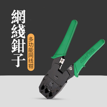 4P6P8P three network clamp, crystal clip, press clamp, wire clamp, wire pliers, multi-function network stripping tool.